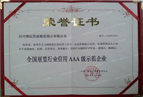 全国展览行业信用AAA级示范企业