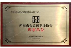 四川省会议展览业协会理事单位