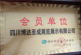 四川省文化产业商会会员单位