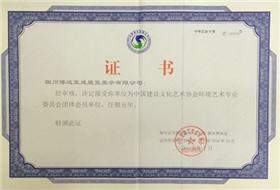 中国建设文化艺术协会环境艺术专业委员会团体会员单位