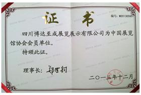 中国展览馆协会会员单位