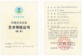 中国环境艺术总承包贰级