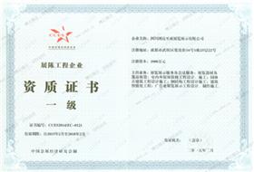 中国会展经济研究会展陈列工程企业一级