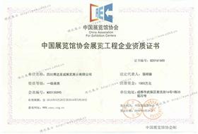 中国展览馆协会展览工程一级