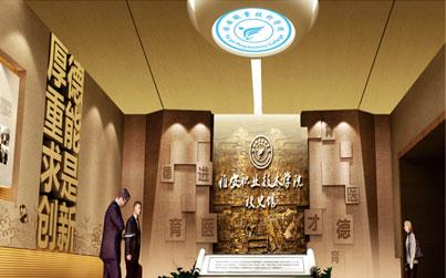 雅安职业技术学院校史馆