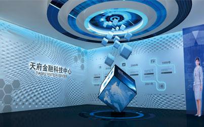 天府金融科技展厅