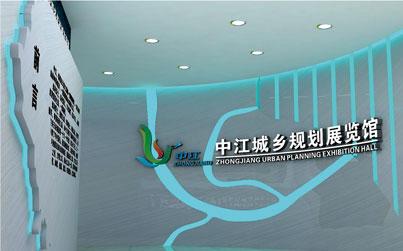 中江城乡规划展览馆