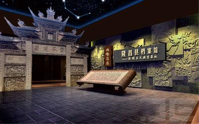 隆昌市档案馆爱国教育基地